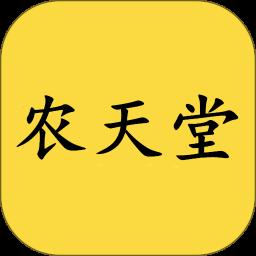 农天堂 v1.1.9 安卓版