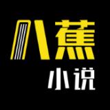 八蕉小说 v1.0.0安卓版