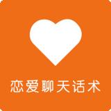 恋美聊天技巧口才训练 v1.0.0安卓版