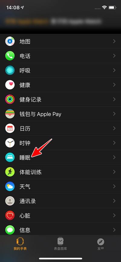 AppleWatch7睡眠监测如何打开