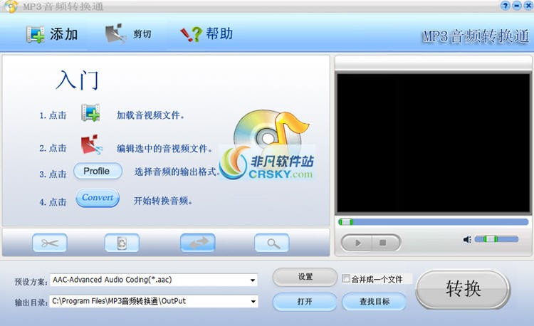 MP3音频转换通 v9.1