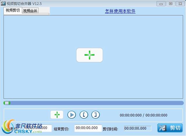 视频剪切合并器 v13.7